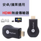 Anycast M2 Plus iphone 安卓 IOS 無線 HDMI 同屏器 手機 電視 無線影音傳輸器 無線分享器 BOXOPEN