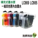 【短版滿匣含晶片 四色一組】Brother LC669+LC665 填充式墨水匣 適用於MFC-J2320、MFC-J2720