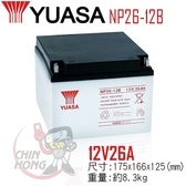 【CSP】YUASA湯淺NP26-12B無人搬運機.吸塵器.電動工具.收錄音機.錄放影機.攝影機電源