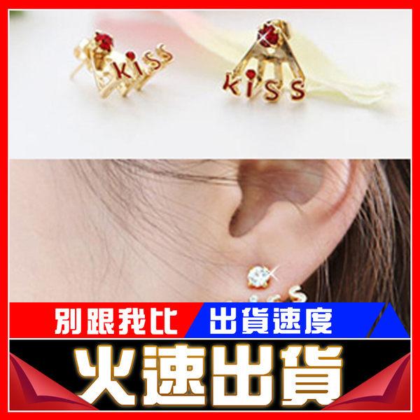 [24hr-快速出貨] 韓版 kiss 字母 耳釘 後嵌式 鑲鑽 耳環 韓國 鋯石