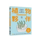 植物夥伴疑難雜症照護事典