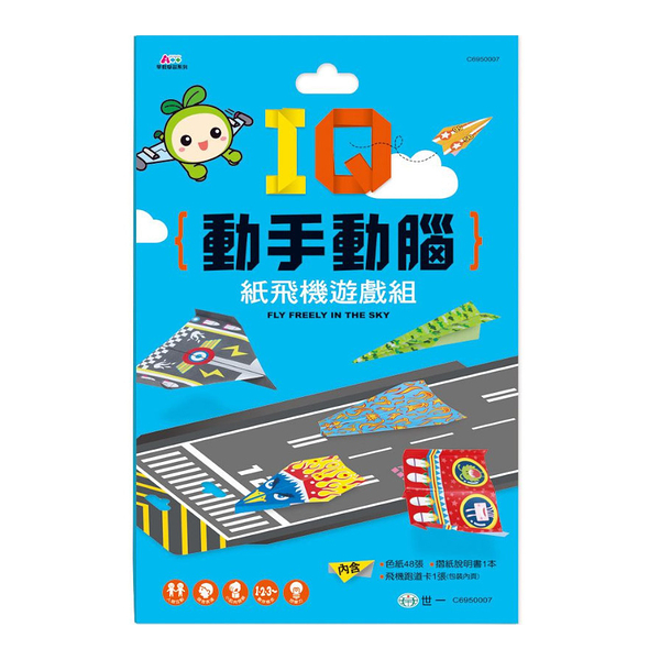 IQ動手動腦:紙飛機遊戲組