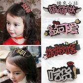 超萌可愛兒童發夾頭飾女發卡夾子