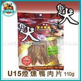 寵物FUN城市│御天犬零食 U15 煙燻鴨肉片 110g (台灣製造 狗零食,犬用點心)