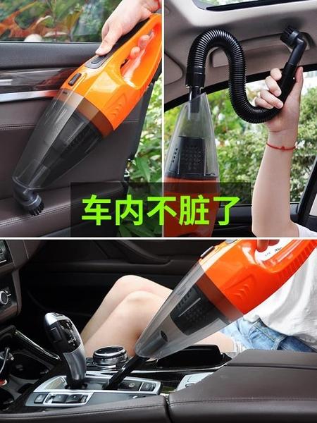 吸塵器 車載吸塵器車用大功率干濕兩用迷你手持式汽車車內吸塵器推薦