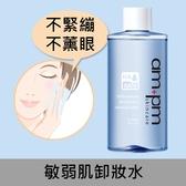 ampm1000分子玻尿酸超保濕卸妝水200ml
