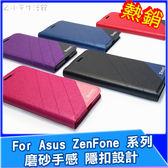 磨砂側掀皮套 ASUS ZenFone 5 5Q Live Max 2 Laser 保護套 手機皮套 可立式 隱扣式