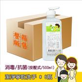 【潔淨寧】乾洗手(按壓式/500ml/花草香) * 6瓶/箱 病房/清潔/消毒/抗菌