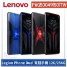 【中秋連假下殺】Lenovo Legion Phone Duel 6.65吋電競手機(12G/256G)5G版