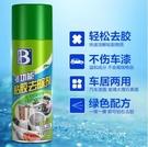 清洗劑 除膠不干膠清除汽車家用粘膠去除去膠神器劑玻璃不傷漆柏油清洗劑 中秋節
