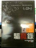 影音專賣店-B24-014-正版DVD*電影【驅魔錄】-失蹤重回家庭的女孩,惡靈也開始尾隨不散