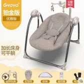 婴儿电动摇篮床嬰兒電動搖搖椅寶寶搖籃躺椅哄娃神器哄睡 愛麗絲精品igo220V