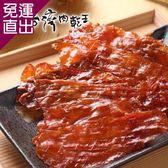 軒記-台灣肉乾王 蒜味金薄豬肉乾(100g/包,共三包)【免運直出】