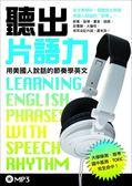 (二手書)聽出片語力─用美國人說話的節奏學英文