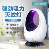滅蚊燈家用靜音無輻射驅蚊器USB光觸媒LED室內臥室捕蚊器驅蚊燈  完美情人
