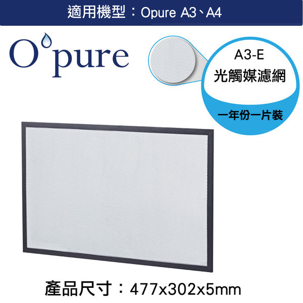 【Opure臻淨】A3.A4 空氣清淨機 第四層 光觸媒濾網 (A3-E)
