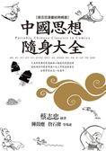 (二手書)漫畫中國思想隨身大全