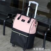 短途出差拉桿包女輕便大容量旅行包牛津布行李袋輪子拉桿登機包 卡布奇諾
