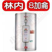 林內 Rinnai【REH-0854】 8加侖琺瑯內膽儲熱式電熱水器