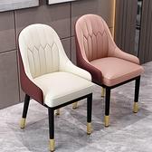 北歐輕奢餐椅后現代家用餐廳酒店凳子洽談皮革靠背椅休閒餐桌椅子 酷男精品館