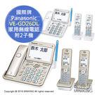 日本代購 Panasonic 國際牌 VE-GD76DW 家用 無線 電話 錄音 停電通話 大螢幕 2子機