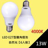 【光的魔法師 】LED13W塑包鋁燈泡高亮度(4000K太陽光6入裝)