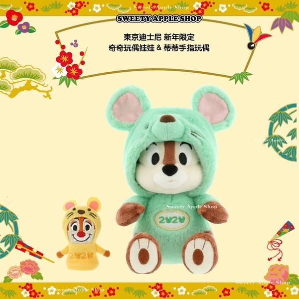 (現貨& 樂園實拍) 東京迪士尼 新年限定 奇奇蒂蒂 『奇奇』 玩偶娃娃 &『蒂蒂』手指玩偶20.5cm
