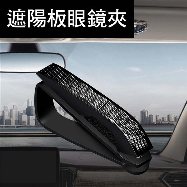 眼鏡夾 汽車遮陽板眼鏡夾 車載遮陽板眼鏡盒 車內遮陽擋眼鏡固定夾 內飾汽車用品