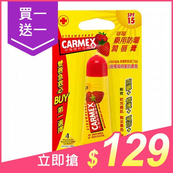 Carmex 小蜜媞 原味修護唇膏