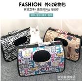 寵物外出包包-寵物包貓咪背包泰迪外出貓籠子狗狗包包貓貓包貓書包便攜籠箱用品  YYS 多麗絲
