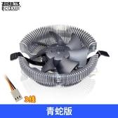 超頻三青鳥3電腦cpu散熱器amd台式機cpu風扇英特爾1155/775/1150【免運】