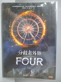 【書寶二手書T1/翻譯小說_IQI】分歧者外傳-FOUR_薇若妮卡.羅斯