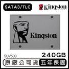 KINGSTON 金士頓 2.5吋 固態硬碟 SATA3 240GB UV500 SSD 240G
