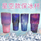 星空款冰霸杯/鏡面款保冰杯/啤酒杯車/水杯/保冷杯/大容量保溫杯/不鏽鋼杯【葉子小舖】