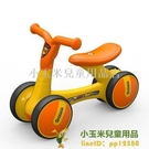 平衡車 兒童滑行學步寶寶1-3周歲禮物嬰兒玩具扭扭溜溜滑步車品牌【小玉米】