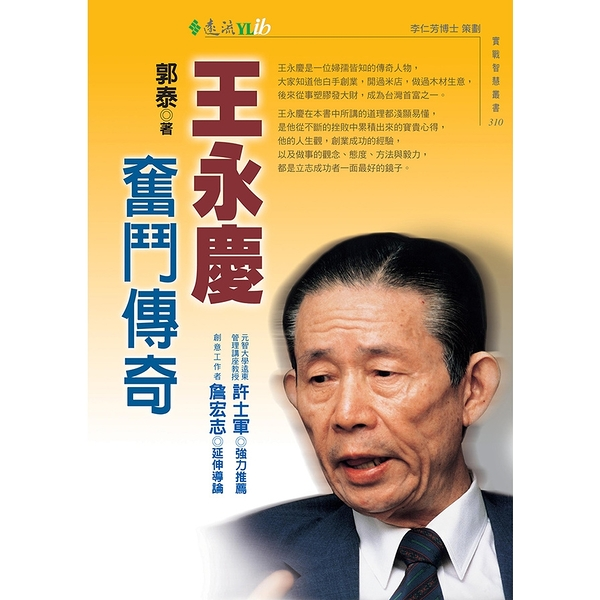 王永慶奮鬥傳奇(實戰智慧310)