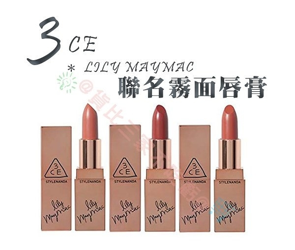 3CE LILY MAYMAC MATTE LIP COLOR 聯名系列 唇膏 口紅 唇彩 唇筆