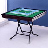 麻將桌折疊麻將桌子家用簡易棋牌桌手搓手動宿舍兩用 情人節禮物