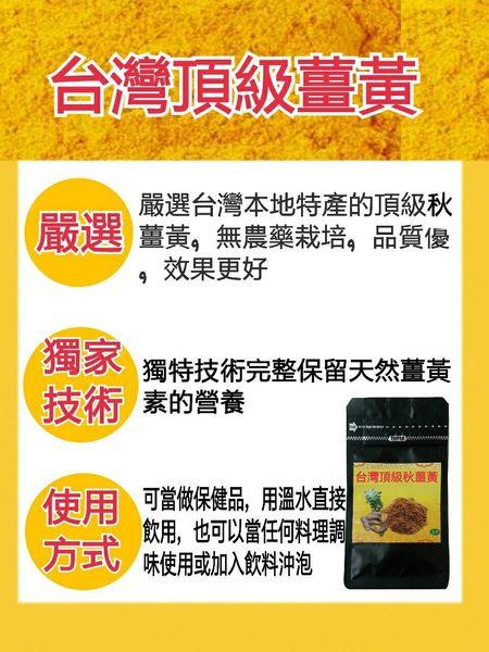 {清新自在}台灣薑黃粉/高純度秋薑黃粉 /60g