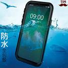 蘋果 iPhone X 8 7 6 Plus 防水殼 前後包覆 防摔 素色 手機殼 保護殼 可潛水 防進水 ZU