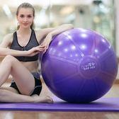 瑜伽球加厚防爆健身球環保無味瑞士球體操球郵「潮咖地帶」