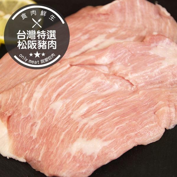 台灣特選松阪豬肉*1包(250g±10%/包)(食肉鮮生)