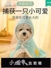 狗狗泰迪小型犬披風睡袍秋冬加絨斗篷變身裝毛毯子貓睡墊【快速出貨】