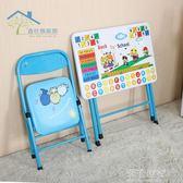 兒童折疊桌子椅子套裝可升降學習書桌幼兒園餐桌便攜寫字課桌家用MBS『潮流世家』