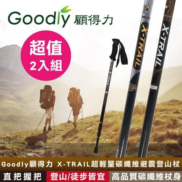 超值2入組【Goodly顧得力】X-TRAIL超輕量碳纖維避震登山杖 直把握把 登山/徒步/健行皆宜