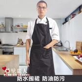 圍裙 防水PVC廚房簡約工作服時尚防水防油廚師圍裙男女 全店88折特惠