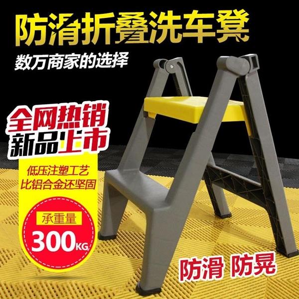 洗車汽車美容摺疊凳塑料便攜式梯子兩步凳多功能台階高低凳美容凳 陽光好物