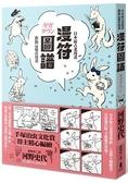 漫符圖譜:日本最古老漫畫教你這樣看漫畫