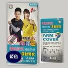 台灣製 運動袖套 臂套 防曬 抗UV 護腕設計 6601-藍色 [陽光樂活=]