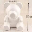 34cm熊泡沫模型材料(小熊.玫瑰熊.珍珠熊)